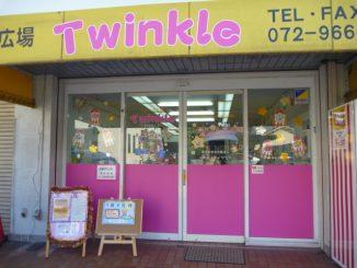 つどいの広場『Twinkle』(とぅいんくる)